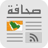 Gulf Press - خليج بريس icon