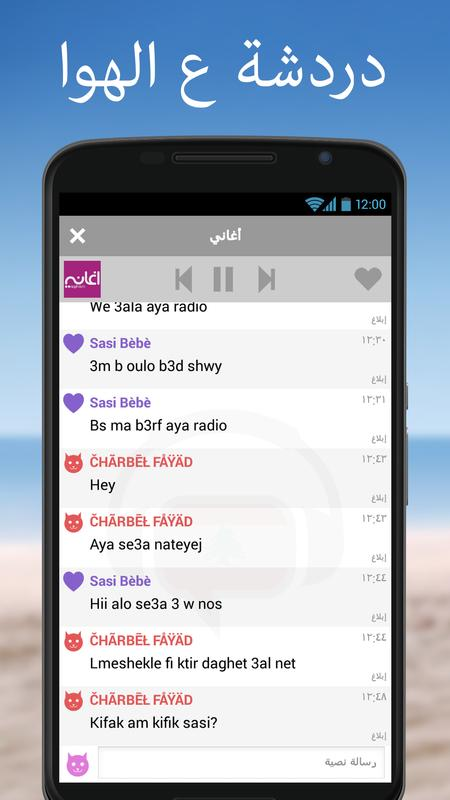 lebanon chat Arab chat room for arab chat join biggest arab chat web site for arabic chat all arab chat rooms are registration free.