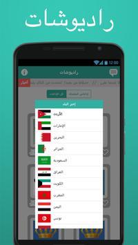 RadioChat screenshot 1