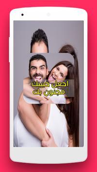 اجعل حبيبك مجنون بك screenshot 3