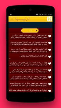 اجعل حبيبك مجنون بك screenshot 2