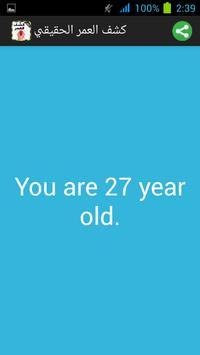 كشف عمرك الحقيقي بالبصمة Prank apk screenshot