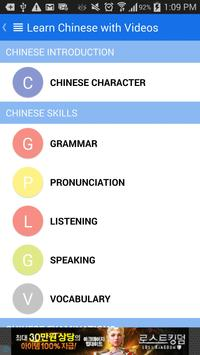 Learn Chinese with Videos poster