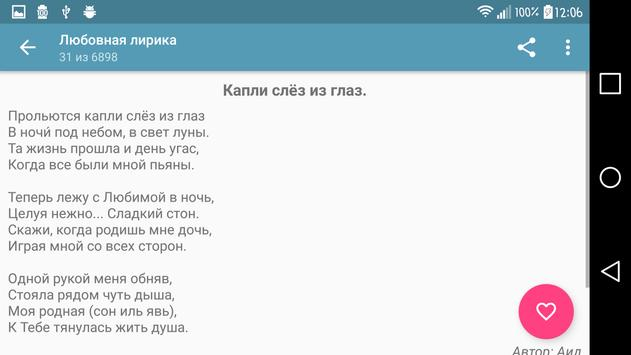 Стихи любви, поэзия и чувства apk screenshot
