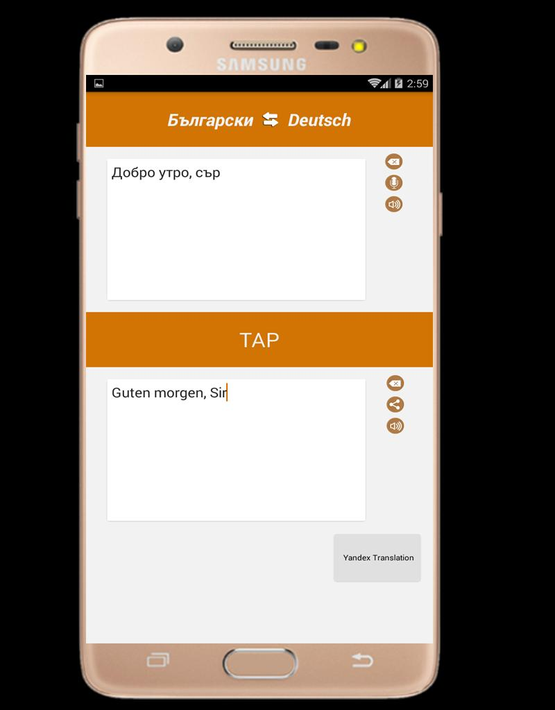 Bulgarian German Offline Dictionary Translator For Android