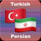 ترجمه ترکی استانبولی به فارسی icon