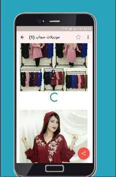خياطة و ابداع screenshot 1