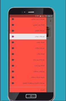 خياطة و ابداع screenshot 4