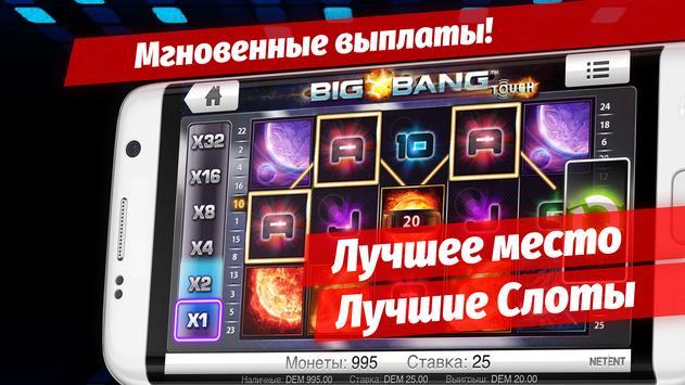 Slot Machine Ramses screenshot 5
