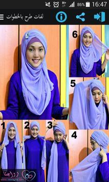 Styles hijab et Tutorial apk screenshot