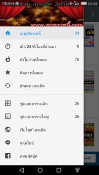 เลขเด็ด หวยดัง screenshot 1