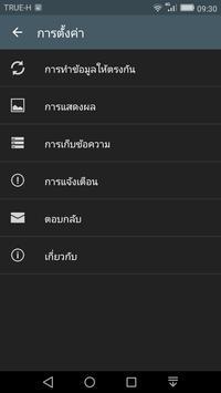 เลขเด็ด หวยดัง screenshot 6
