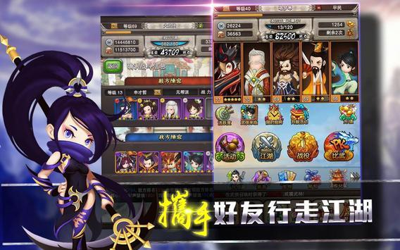 小俠萌將-新版武俠初現 apk screenshot
