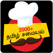2000+ Tamil Recipes and Tips icon