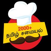 5000+ Tamil & Hindi Recipes - Beauty & Health Tips icon