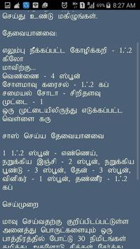 5000+ Tamil & Hindi Recipes - Beauty & Health Tips screenshot 5