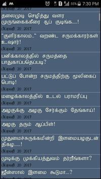 5000+ Tamil & Hindi Recipes - Beauty & Health Tips screenshot 6