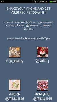 5000+ Tamil & Hindi Recipes - Beauty & Health Tips screenshot 2