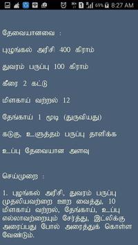 5000+ Tamil & Hindi Recipes - Beauty & Health Tips screenshot 3