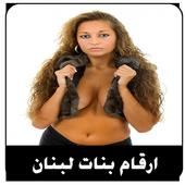 ارقام بنات لبنان واتس اب icon