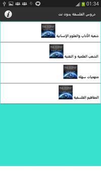 دروس الفلسفة بدون نت screenshot 2