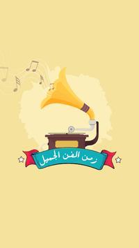 راديو زمن الفن الجميل poster