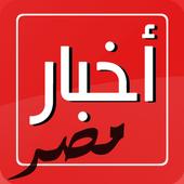 أخبار مصر icon