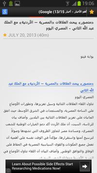 أخبار مصر screenshot 1