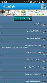 وصفات فعالة للعناية بالشعر apk screenshot