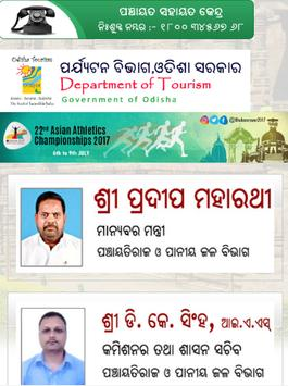 Laida Gram Panchayat screenshot 1