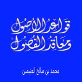 محمد العثيمين قواعد الاصول ومعاقد الفصول icon