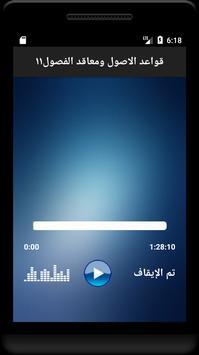 محمد العثيمين قواعد الاصول ومعاقد الفصول screenshot 8