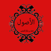 محمد العثيمين الاصول من علم الاصول icon