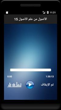 محمد العثيمين الاصول من علم الاصول apk screenshot