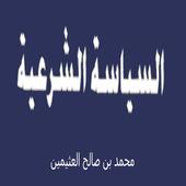 محمد العثيمين السياسة الشرعية لابن تيمية icon