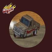 مهنا العتيبي - هجولة السرعة icon