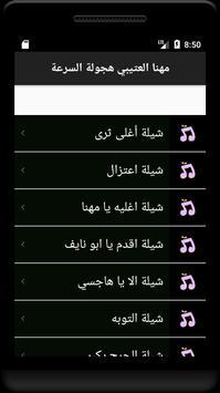 مهنا العتيبي - هجولة السرعة apk screenshot