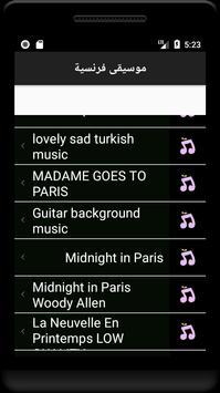 موسيقى فرنسية screenshot 1