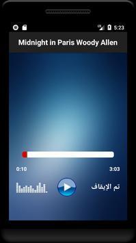 موسيقى فرنسية apk screenshot