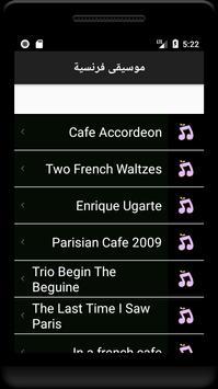 موسيقى فرنسية screenshot 3