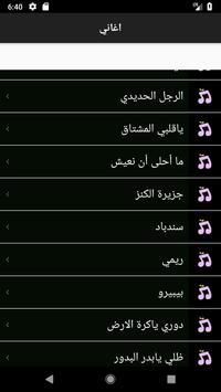 اغاني كرتون مطورة بدون نت screenshot 3