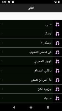 اغاني كرتون مطورة بدون نت screenshot 9