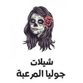 شيلات جوليا المرعبة icon