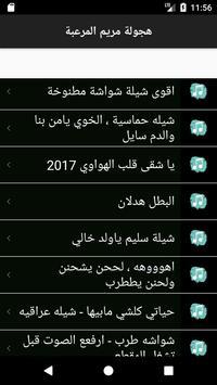 شيلات جوليا المرعبة screenshot 9