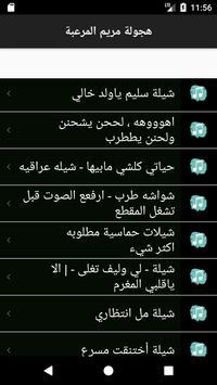 شيلات جوليا المرعبة screenshot 13
