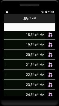 سعد بن ناصر الشثري فقه النوازل screenshot 1