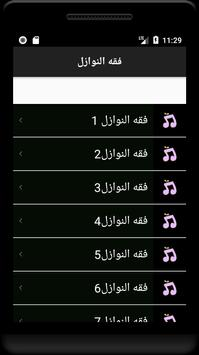 سعد بن ناصر الشثري فقه النوازل screenshot 6