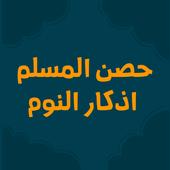 اذكار الصباح والمساء اليوميه مع حصن المسلم icon