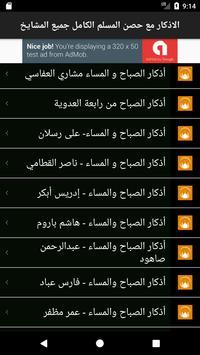 اذكار الصباح والمساء اليوميه مع حصن المسلم apk screenshot