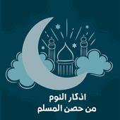 الاذكار مع حصن المسلم لجميع المشايخ icon